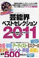 書籍/芸能界ベストセレクション 2011年度版 Oricon Crea...