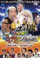 【テレビ東京・Loppi・HMV限定】ゴッドタン 第4弾: 芸人マジ歌選手権レボリューション