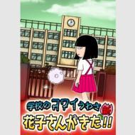 新・花子さんがきた!DVD-BOX