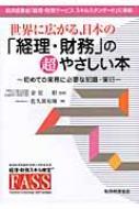 世界に広がる、日本の「経理・財務」の超やさしい本 初めての実務に必要な知識・実行