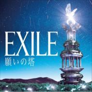 願いの塔 (2CD+2DVD)【初回限定盤】