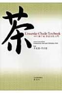 Urasenke Chado Textbook 英文 裏千家茶道文化入門