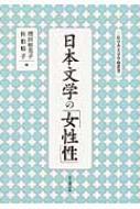 日本文学の「女性性」 二松学舎大学学術叢書