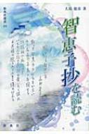 智恵子抄を読む 新典社選書