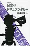 シリーズ日本のドキュメンタリー 5 資料編