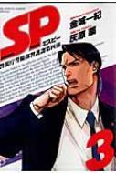 SP 警視庁警備部警護課第四係 3 ビッグスピリッツコミックススペシャル
