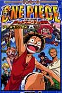 ONE PIECE THE MOVIEデッドエンドの冒険アニメコミックス ジャンプ・コミックス 新装版