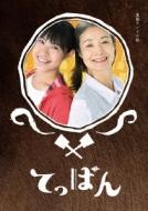 �Ă��ς� ���S�� DVD-BOX 2