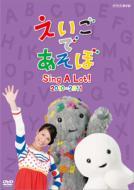 Childrens (子供向け)/えいごであそぼ Sing A Lot! 2010-2011
