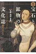 図説 宝石と鉱物の文化誌 伝説・迷信・象徴