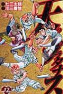 天のプラタナス 12 MONTHLY SHONEN MAGAZINE COMICS