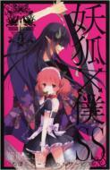 妖狐×僕SS 4 ガンガンコミックスJOKER