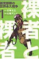裸者と裸者 孤児部隊の世界永久戦争 1 YOUNG KING COMICS