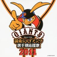Sports Music/読売ジャイアンツ選手別応援歌2011