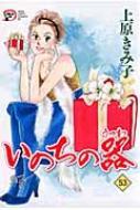 いのちの器 53 AKITA LADY'S COMICS DX