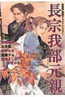 長宗我部元親 新感覚・戦国コミックアンソロジー 無頼コミックス 戦國REMIX