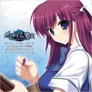 ゲーム ミュージック/グリザイアの果実 Pcゲーム Ed主題歌集&オリジナルサウンドトラック