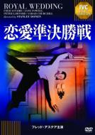 IVCベストセレクション::恋愛準決勝戦 フレッド・アステア セレクション
