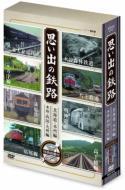 ローチケHMVDocumentary/思い出の鉄路 Dvd-box