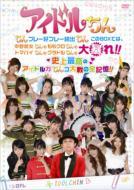 アイドルちん DVD-BOX