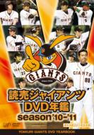 Sports/読売ジャイアンツdvd年鑑 Season'10-'11