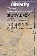 お芝居/若き俳優たちへの書翰 コレクション 現代フランス語圏演劇