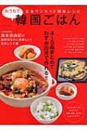 おうちで韓国ごはん 島本美由紀の超簡単なのに美味しい!!定食レシピ集