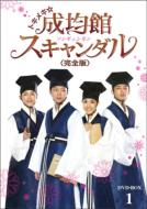 SungKyunKwan Scandal Complete Edition DVD-BOX 1