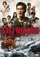Umizaru 3: THE LAST MESSAGE Standard Edition DVD