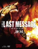 Umizaru 3: THE LAST MESSAGE Premium Edition Blu-ray Disc