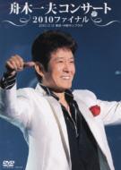 舟木一夫コンサート 2010ファイナル 2010.12.12 東京・中野サンプラザ