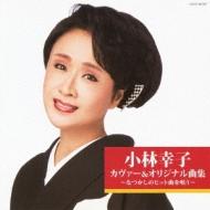小林幸子カヴァー&オリジナル曲集  なつかしのヒット曲集を唄う