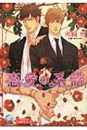恋愛の系譜 ガッシュ文庫
