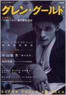 グレン・グールド 『ゴルトベルク』遺作録音30年 KAWADE夢ムック 増補新版