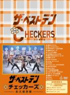 The Best Ten The Checkers -Eikyuu Hozon Ban-