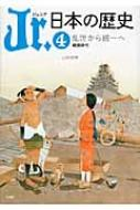 Jr.日本の歴史 戦国時代 4 乱世から統一へ
