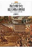 複合戦争と総力戦の断層 日本にとっての第一次世界大戦 レクチャー第一次世界大戦を考える