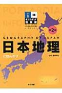 日本地理 ポプラディア情報館