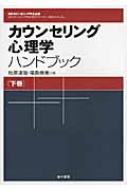 カウンセリング心理学ハンドブック 下巻