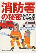 消防署の秘密がズバリ!わかる本 KAWADE夢文庫