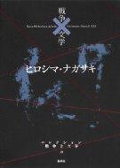 ヒロシマ・ナガサキ コレクション 戦争と文学