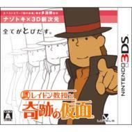 Game Soft (Nintendo 3ds)/レイトン教授と奇跡の...