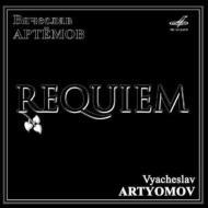 レクィエム キタエンコ&モスクワ・フィル、カウナス国立合唱団、ポリャンスカヤ、他