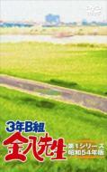 3�NB�g�����搶 ��1�V���[�Y DVD-BOX