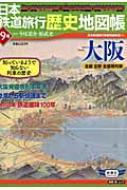 日本鉄道旅行歴史地図帳 全線全駅全優等列車 9号 新潮「旅」ムック