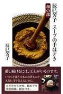 辰巳芳子スープの手ほどき 和の部 文春新書