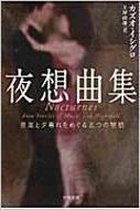 夜想曲集 音楽と夕暮れをめぐる五つの物語 ハヤカワepi文庫