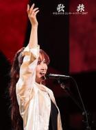 歌旅-中島みゆきコンサートツアー2007-(Blu-ray)
