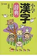 小学漢字辞典 シグマベスト 第4版