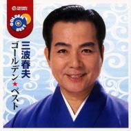 ゴールデン☆ベスト 三波春夫
